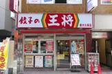 餃子の王将新大久保店