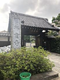 祥雲寺の画像1