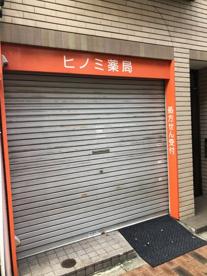 ヒノミ薬局 広尾2号店の画像1