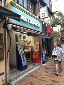 パレットプラザ 広尾店の画像1