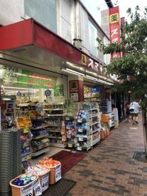 ドラッグストアスマイル 広尾店の画像1