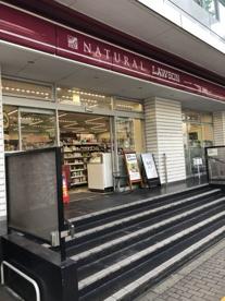 ナチュラルローソン 広尾駅前店の画像1