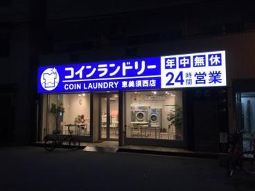 コインランドリー 恵美須西店の画像1