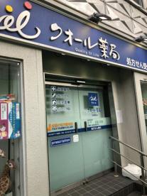 クオール薬局 広尾駅前店の画像1