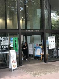 東京都立中央図書館の画像1