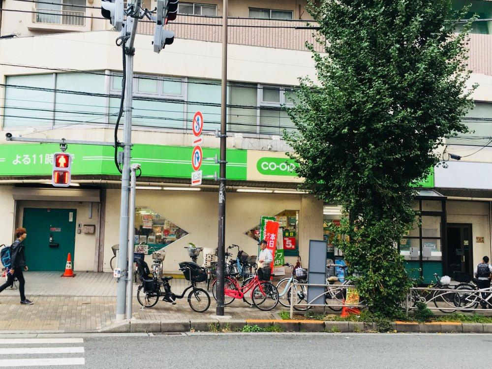 コープみらい(生協) コープ白山店