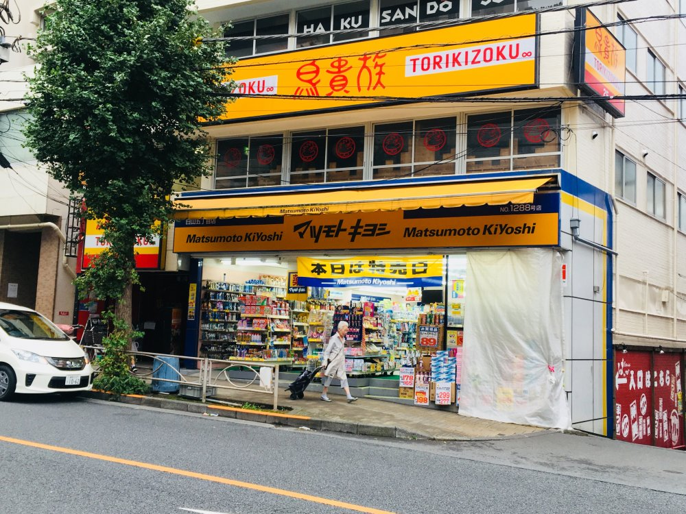 マツモトキヨシ 白山五丁目店