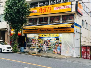 マツモトキヨシ 白山五丁目店の画像1