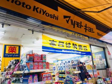 マツモトキヨシ 白山五丁目店の画像2