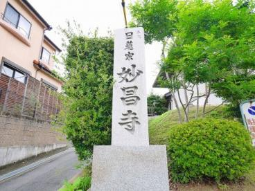 妙昌寺(富雄北)の画像2