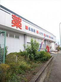 クリエイトS・D 綾瀬さくら並木店の画像1