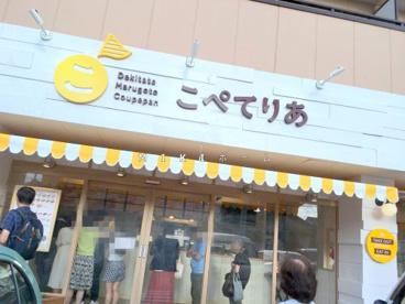 こぺてりあ(こっぺぱん専門店)の画像1