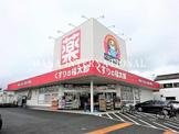 くすりの福太郎 宮久保店