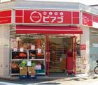 mini(ミニ)ピアゴ 代々木1丁目店
