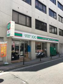 ローソンストア100 LS西心斎橋店の画像1