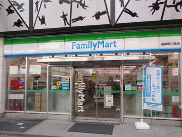 ファミリーマート 道頓堀中座店の画像1
