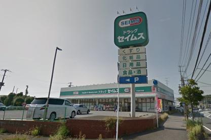 ドラッグセイムス木更津太田店の画像1