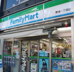 ファミリーマート 難波一丁目店の画像1