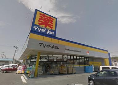 マツモトキヨシ君津駅前店の画像1