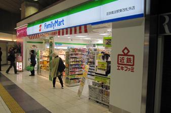 ファミリーマート 近鉄難波駅東改札外店の画像1
