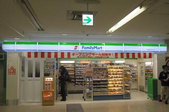 ファミリーマート 近鉄難波駅西改札外店の画像1