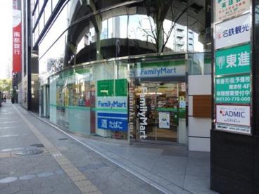 ファミリーマート 難波四丁目店の画像1
