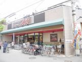 FRESH MARKET Aoi(フレッシュマーケットアオイ) 八尾山本駅前南店