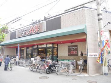 FRESH MARKET Aoi(フレッシュマーケットアオイ) 八尾山本駅前南店の画像1