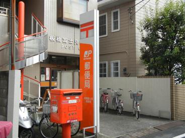板橋富士見郵便局の画像2