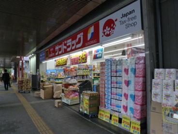 サンドラッグ 三鷹南口店の画像1