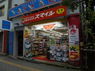 スマイルドラッグ 三鷹駅南口店の画像1