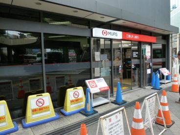 三菱UFJ銀行三鷹支店の画像1