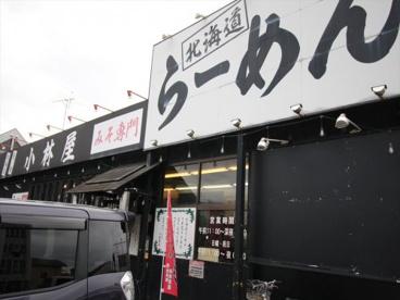 小林屋 厚木妻田店の画像1