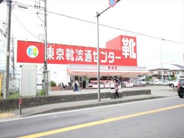 東京靴流通センター 厚木妻田店の画像1