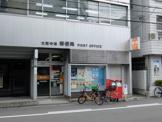 大阪中津郵便局