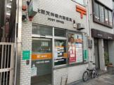 大阪天神橋六郵便局