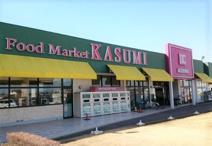 カスミ 梅園店
