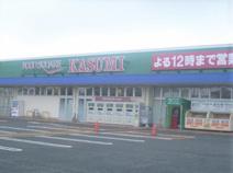 カスミ 大穂店