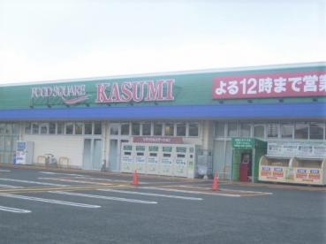 カスミ 大穂店の画像1