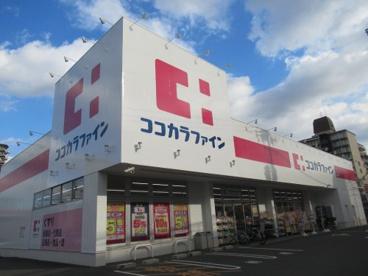 ココカラファイン 友井店の画像1