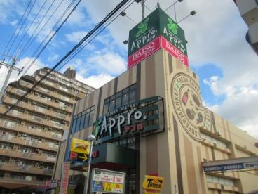 食品館アプロ 友井店の画像1
