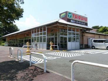 TAIRAYA川鶴店の画像1