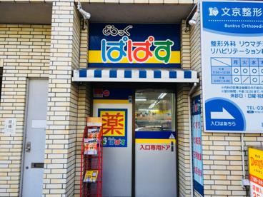 どらっぐぱぱす 千石駅前店の画像2