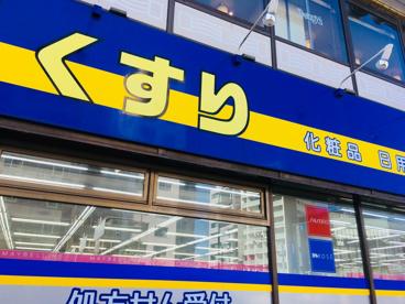 どらっぐぱぱす 千石駅前店の画像3