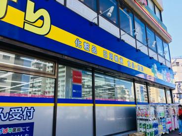どらっぐぱぱす 千石駅前店の画像4