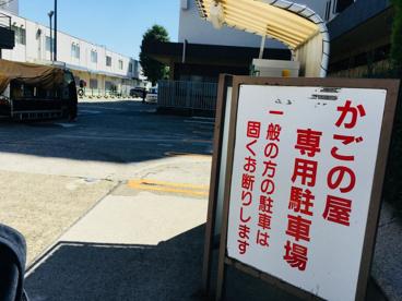 かごの屋 文京千石店の画像2