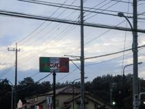 モダンパスタ川口差間店