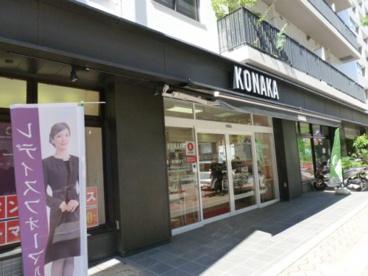 KONAKA(コナカ) 三鷹店の画像1