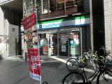 ファミリーマート 八王子中町店