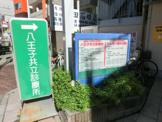 八王子共立診療所